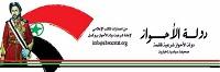 ِAhwaz State