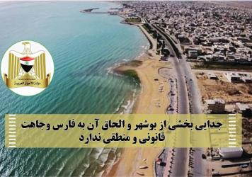 بوشهر-و-فارس-356x250.png