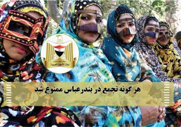تجمع-در-بندر-عباس2-356x250.png
