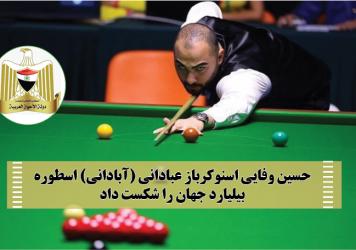 حسین-وفایی-356x250.png