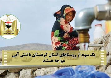 روستاهای-کردستان-356x250.png