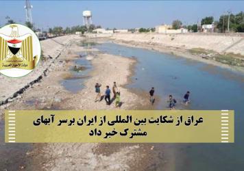 عراق-شکایت-356x250.png